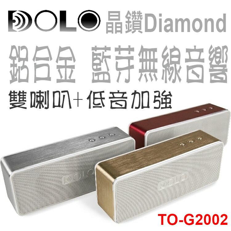 【雙喇叭】DOLO多樂 晶鑽 Diamond 不鏽鋼鏡面 重低音 鋁合金藍牙無線音響/TO-G2002/通過認證-ZY