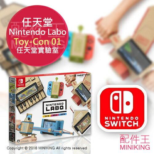 【配件王】日本代購任天堂實驗室NintendoLaboToy-Con01VARIETYKIT