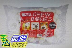 [COSCO代購如果售完謹致歉意]W48260Seeds惜時4-5吋牛皮咬骨愛犬零食1.36公斤(兩入裝)