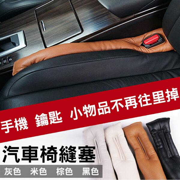 攝彩@汽車椅縫塞單個車載座椅防漏縫隙保護套萬用防掉條車邊防漏墊子防手機鑰匙手錶掉落實用緊密貼合簡約完美
