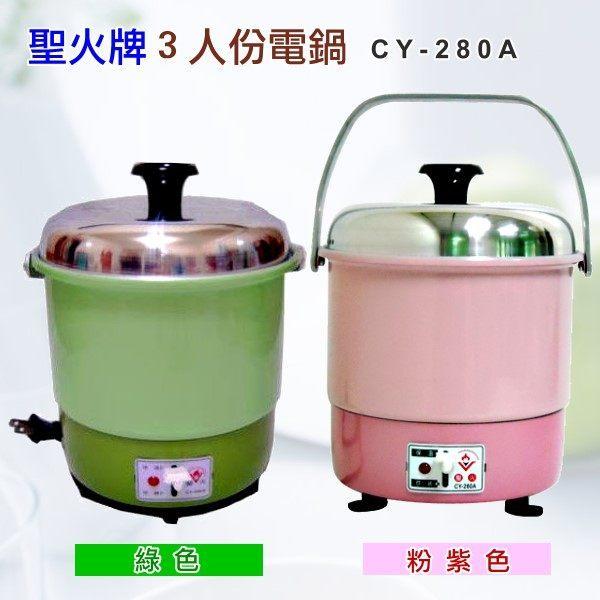 學生、套房族的最愛◢ 聖火牌 3人份電鍋 不鏽鋼內鍋 CY-280 / CY-280A 煮飯.燉湯.清蒸皆宜