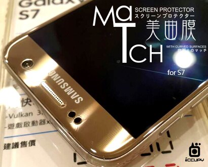 SAMSUNG S7 美曲膜三代 正面 (滿版)