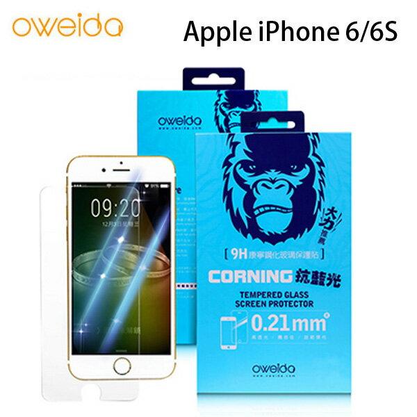 【oweida-BGCN】Apple iPhone 6 / Apple iPhone 6S 4.7吋 0.21mm 康寧抗藍光玻璃螢幕保護貼
