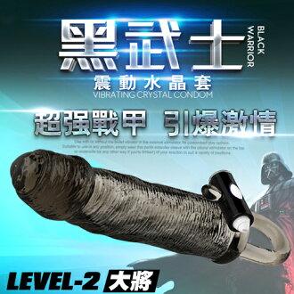 【紫星情趣用品】●黑武士震動刺激水晶增長套-大將 LEVEL-2(J00007)