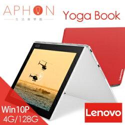 【Aphon生活美學館】新機上市!!Lenovo Yoga Book 10.1吋 二合一平板電腦(4G/128G/Win10P)-送原廠專用保護套(市值1590)