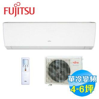 富士通 Fujitsu 單冷 變頻 一對一分離式冷氣 ASCG-36JMT / AOCG-36JMT