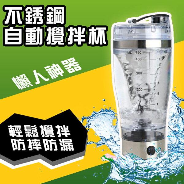 涉谷數位:450ML透明電動攪拌杯咖啡攪拌杯蛋白粉搖搖杯自動充電奶昔杯健身運動水杯