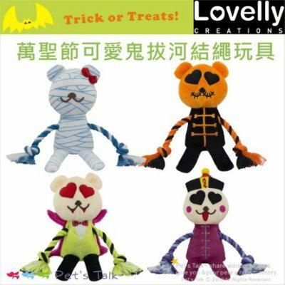 Lovelly creations設計師款-萬聖節可愛鬼拔河結繩玩具 Pet's Talk