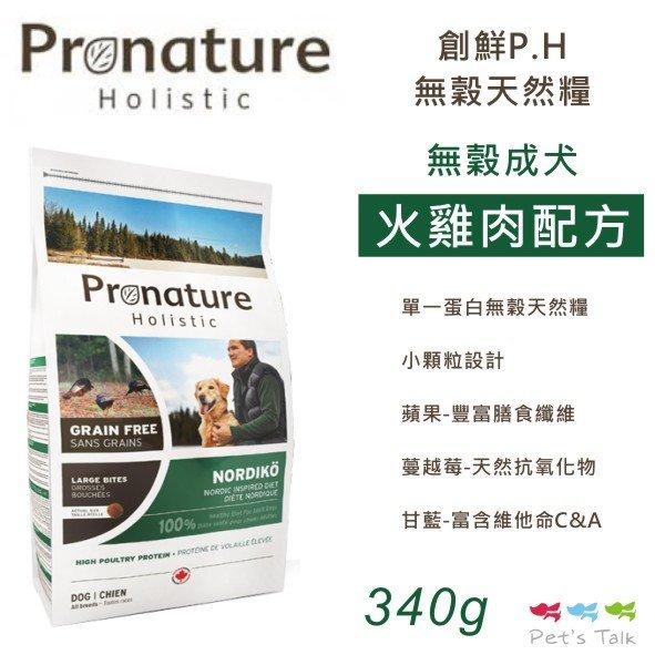 創鮮Pronature無穀成犬天然糧-火雞肉配方 340g 小顆粒 Pet\