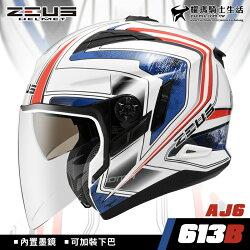 加贈手套 ZEUS安全帽 ZS-613B AJ6 白藍 內置墨鏡 可加下巴 半罩帽 3/4罩 613B 耀瑪騎士機車