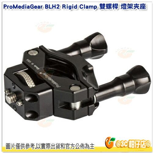 ProMediaGearBLH2RigidClamp雙螺桿燈架夾座公司貨通用直徑19mm-42mm