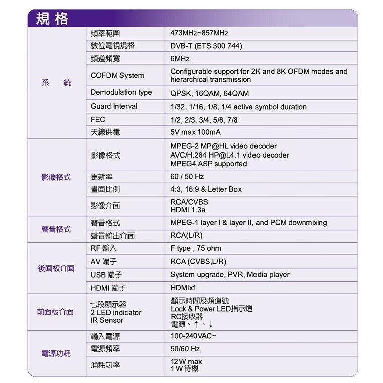 PX大通 HD-8000 高畫質數位電視機上盒 數位機上盒 影音教主II(HD-2000升級版) 4