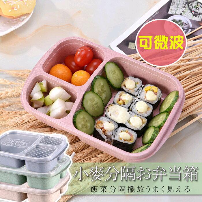 ORG《SD1385》環保小麥~野餐 露營 分隔保鮮盒 便當盒 保鮮盒 水果盒 分隔便當盒 可微波 分隔飯盒 餐盒