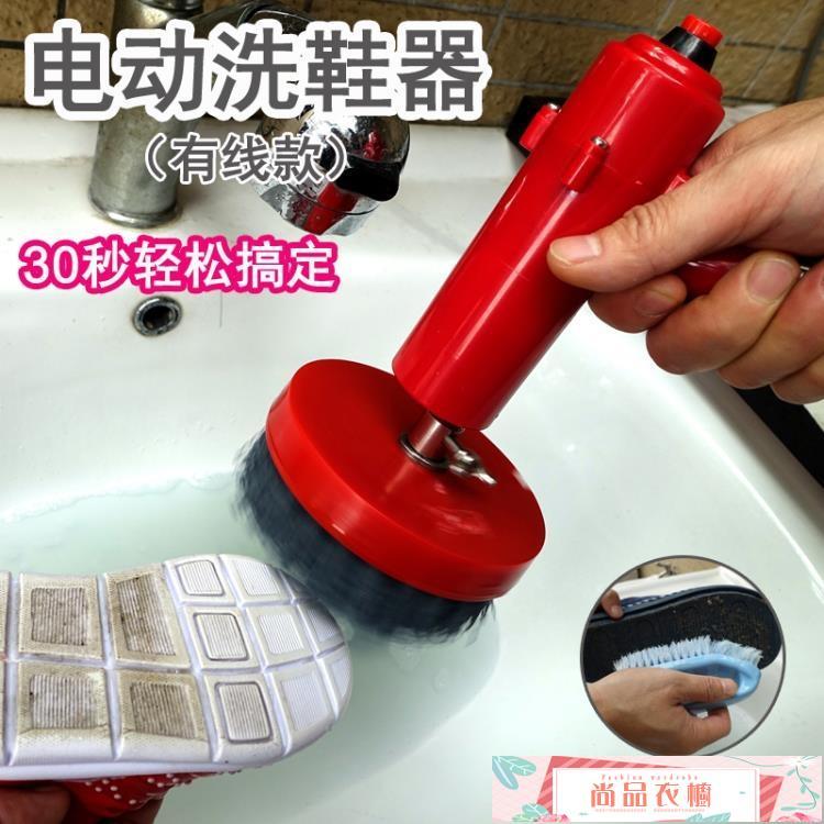 電動洗鞋機擦鞋機洗鞋器家用手持鞋刷自動洗鞋機器刷鞋機清潔刷 尚品衣櫥