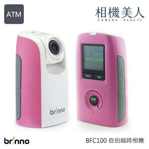 【出清下殺價】BrinnoBFC100超廣角縮時攝影相機旅遊自拍專用自拍快門線