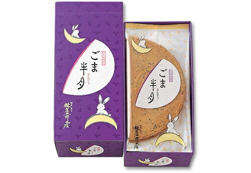 日本代購預購 空運直送 滿600免運 鐮倉五郎 鎌倉半月燒 芝麻口味 6枚入 3013
