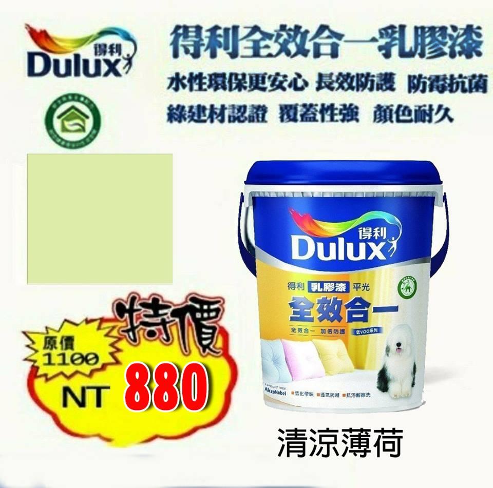 全效乳膠漆-【得利】DuluxA986 限量特價商品