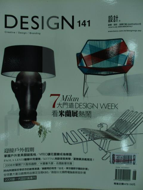 【書寶二手書T1/設計_YBU】Design設計_141期_7大門道看米蘭展熱鬧等