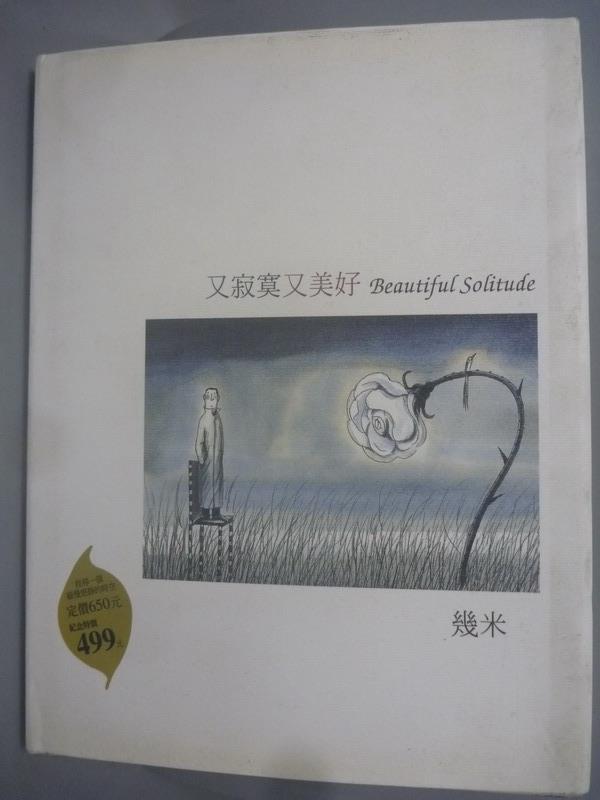 【書寶二手書T4/繪本_XEA】又寂寞又美好_原價650_幾米