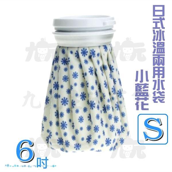 【九元生活百貨】小藍花冰溫兩用水袋S熱水袋冰枕台灣製造