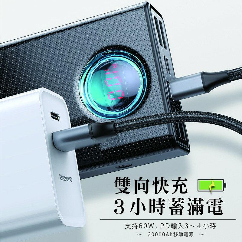 雙向快充LED顯示 65W快充可充筆電30000mAh大容量行動電源 5