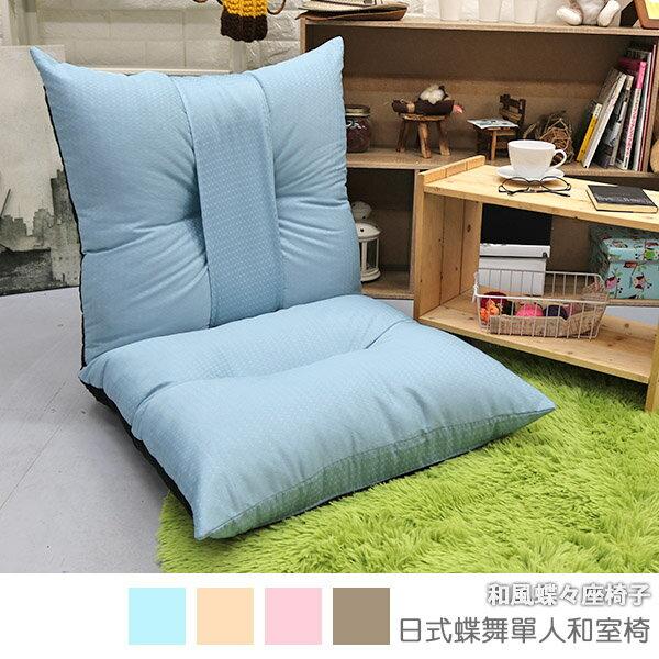 和室椅 和室電腦椅 休閒椅 《日式蝶舞單人沙發床椅》-台客嚴選