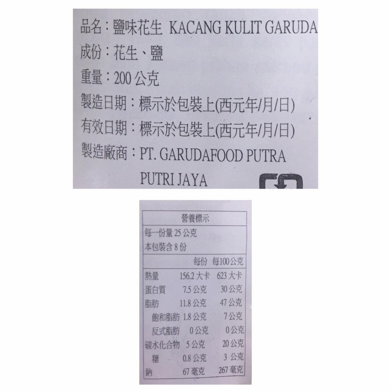 印尼 garuda 鹽味花生豆 帶殼花生  200g