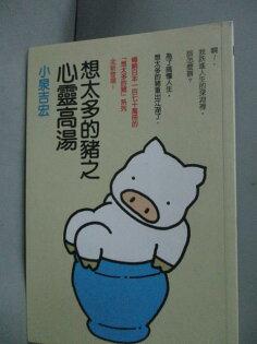 【書寶二手書T1/心靈成長_IPF】想太多的豬之心靈高湯_小泉吉宏