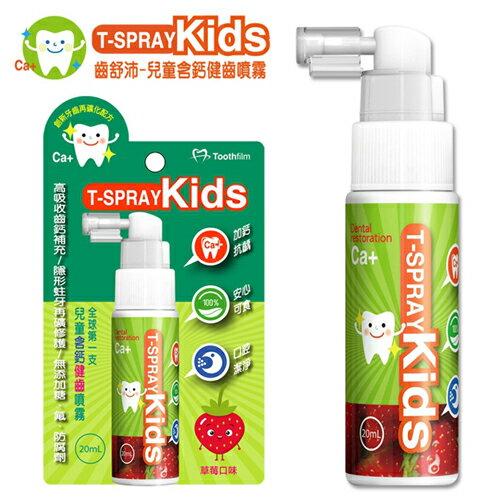 T-SPRAY 齒舒沛 Kids 兒童含鈣健齒噴霧 20ml 草莓