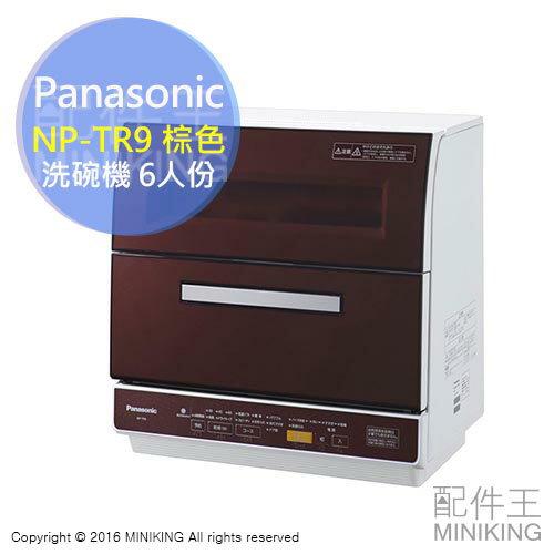 【配件王】日本代購 Panasonic 國際牌 NP-TR9 棕 洗碗機 烘碗機 6人份 強力洗淨