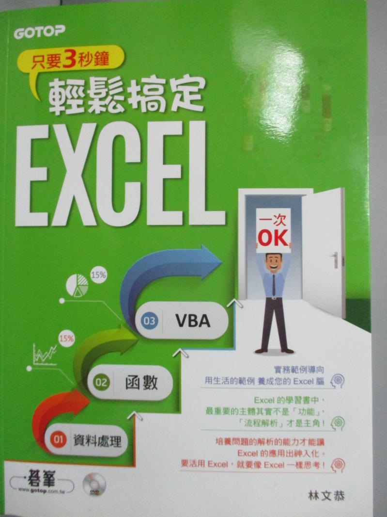 ~書寶 書T6/電腦_YIK~只要3秒鐘輕鬆搞定EXCEL:資料處理→函數→VBA一次OK_林文恭_附光碟