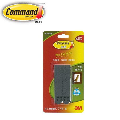 3M 大型無痕黑色畫框掛扣(4入) 17206B / 卡
