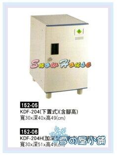 ╭☆雪之屋居家生活館☆╯AA152-05KDF-204(下置式)置物櫃保險箱保管箱收納櫃衣櫃組合式置物櫃