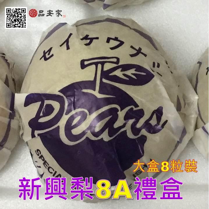 東勢新興梨【無毒】小盒裝禮盒《開放預購中》小資族最愛