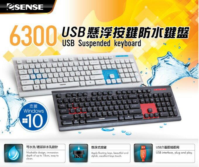 ~迪特軍3C~Esense 6300 USB 懸浮按鍵防水鍵盤 EKB630