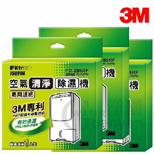 <br/><br/>  [淨園] 3M 除濕輪式空氣清淨除濕機專用濾網FD-Z85RF (三組特惠)<br/><br/>