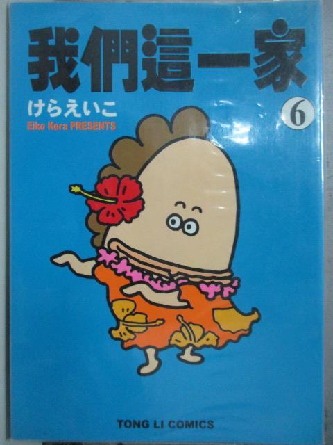 【書寶二手書T1/漫畫書_OTJ】我們這一家_6原價_140_Keraeiko