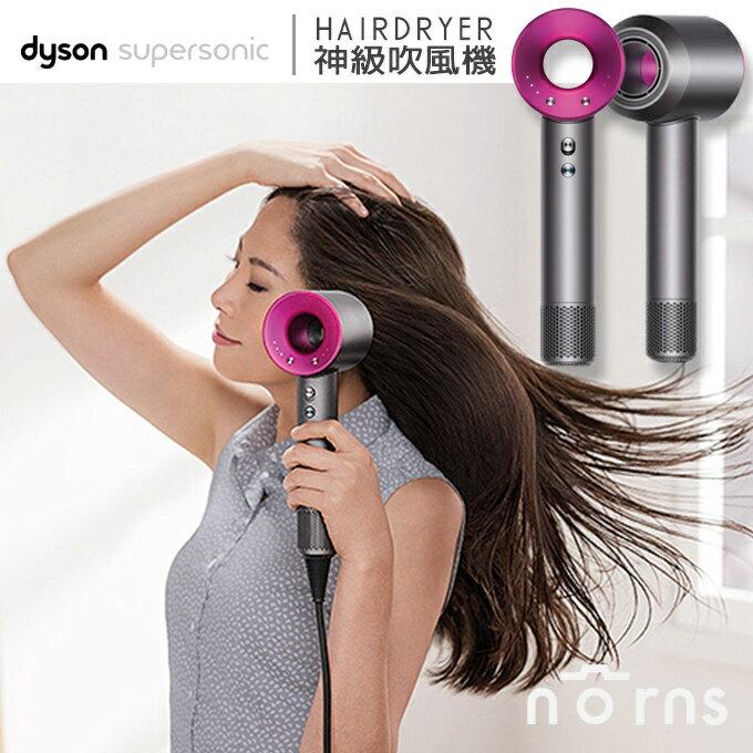 Dyson Supersonic 神級吹風機