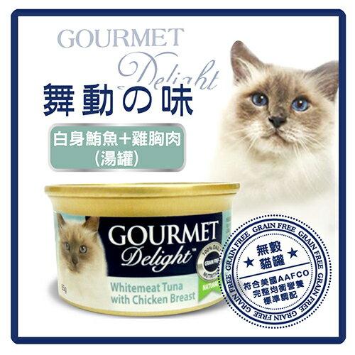 【力奇】舞動的味 無榖貓罐(白身鮪魚+雞胸肉-湯罐) 85g -23元【符合主食罐營養標準】>可超取(C002C08)