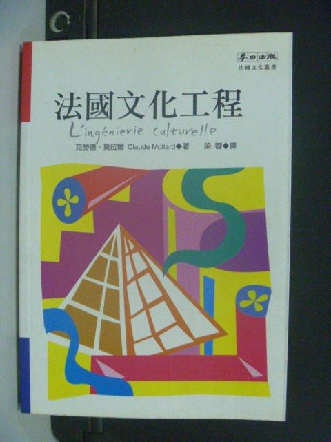 【書寶二手書T6/大學社科_IMB】法國文化工程_梁蓉, 克勞德.