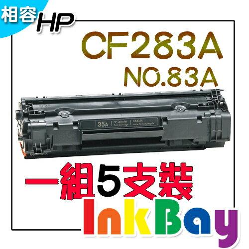HP CF283A 黑色相容碳粉匣/適用機型:HP M127fs/M127fn/M125a/M201dw/M225dw 黑白雷射印機表(一組5支)