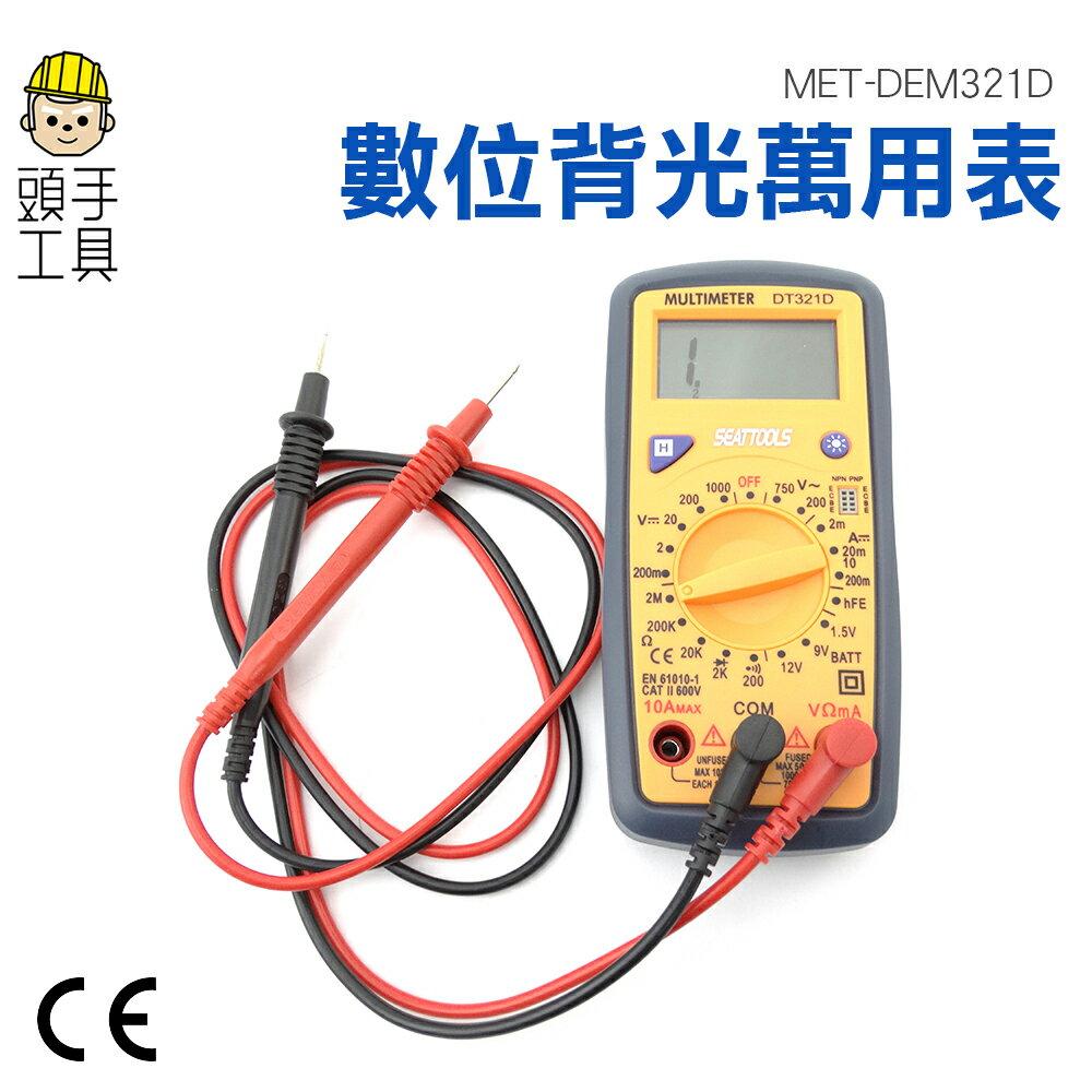 《頭 具》經濟型萬用電表 雙保險絲 數據保持 電池測量 小電表 DEM321D