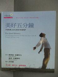 【書寶二手書T1/勵志_IRM】美好五分鐘-平靜專注的一百則練習_傑弗瑞.布蘭特力