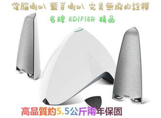 喇叭 宅配免運 造型前衛科技感喇叭 EDIFIER E3360BT 電腦喇叭筆電喇叭藍芽喇叭IPAD IPHONE6