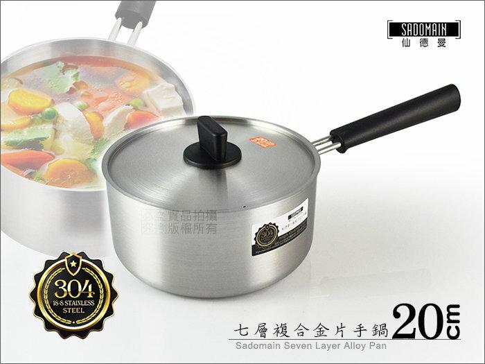 快樂屋? 【贈矽膠隔熱墊】仙德曼 北歐風七層不鏽鋼單柄鍋 20cm 304不鏽鋼湯鍋