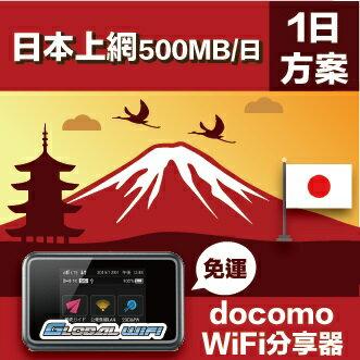 GLOBAL WiFi 亞洲行動上網分享器  4G 500MB  日