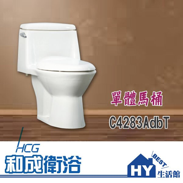 HCG 和成 麗佳多系列 C4283AdbT 單體馬桶 -《HY生活館》水電材料專賣店