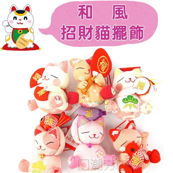 [日潮夯店] 日本正版進口 和風 招財貓 娃娃 公仔 玩偶 擺飾
