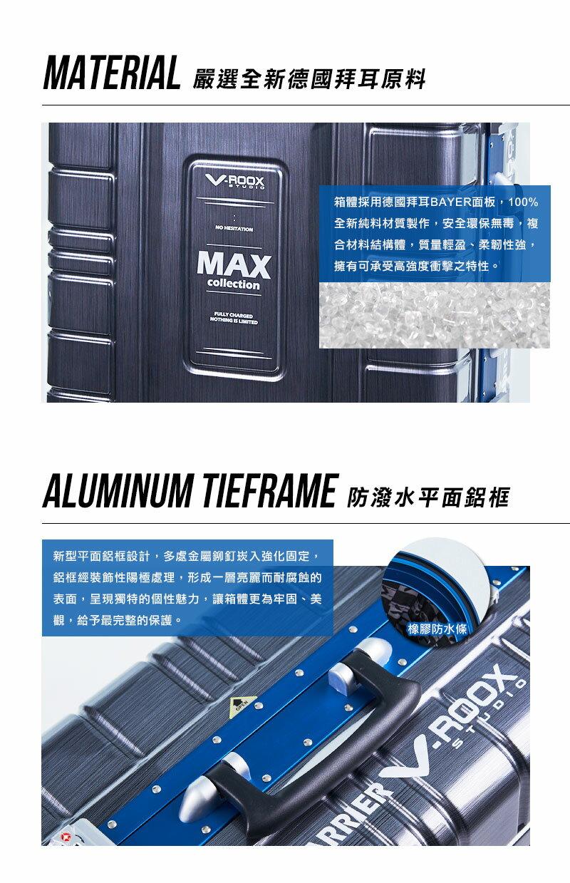 V-ROOX MAX 28吋 美式硬派硬殼鋁框行李箱 / 旅行箱-黑拉絲(藍框) 2