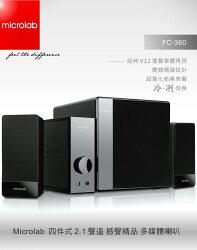 ☆宏華資訊廣場☆Microlab FC-360 四件式 2.1聲道 Hi-Fi 立體多媒體喇叭